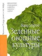 Зеленные овощные культуры
