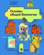 Основы общей биологии, 9 класс. Учебник