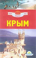 """Крым. Путеводители """"Мир вокруг нас"""""""