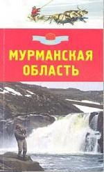 Путеводитель. Мурманская область