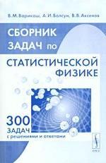 Сборник задач по статистической физике