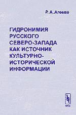 Гидронимия русского Северо-Запада как источник культурно-исторической информации