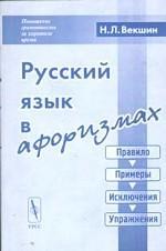 Русский язык в афоризмах