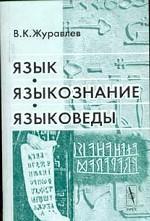 Язык, языкознание, языковеды