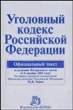Уголовный кодекс РФ. По состоянию на 08.12.03
