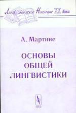 Основы общей лингвистики