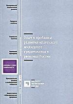 Опыт и проблемы развития ипотечного жилищного кредитования в регионах России