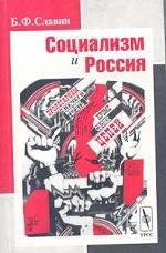 Социализм и Россия
