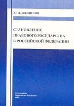 Становление правового государства в Российской федерации