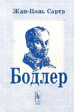 Бодлер. Перевод с французского