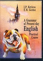 Грамматика современного английского языка: учебник