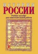 История России : учебное пособие для самостоятельной работы