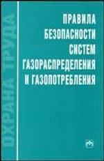 Правила безопасности систем газораспределения и газопотребления
