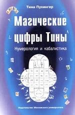 Магические цифры Тины. Нумерология и каббалистика