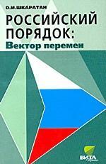 Российский порядок: Вектор перемен