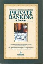Private Banking в России