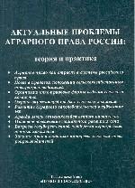 Актуальные проблемы аграрного права России: теория и практика