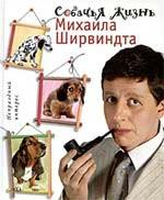 Собачья жизнь Михаила Ширвинда