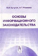 Основы информационного законодательства