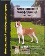 Американский стаффордшир-терьер: Универсальное иллюстрированное руководство по уходу за собакой