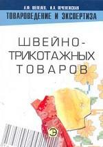 Товароведение и экспертиза швейно-трикотажных товаров: учебное пособие, 2-е издание