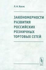 Закономерности развития российских розничных торговых сетей