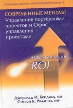 Современные методы Управления портфелями проектов и Офис управления проектами: Максимизация ROI
