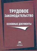 Трудовое законодательство. Основные документы
