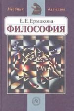 Скачать Философия. Учебник для технических вузов бесплатно Е. Ермакова