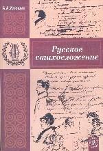 Русское стихосложение: Учебное пособие для филологических специальностей вузов