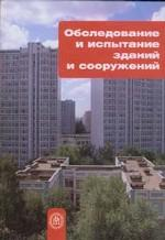 Обследование и испытание зданий и сооружений. Учебное пособие