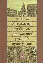 Актуальные проблемы современной русской пунктуации. Учебное пособие