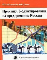 Практика бюджетирования на предприятиях России