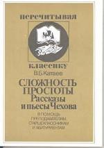Сложность простоты: Рассказы и пьесы Чехова. В помощь преподавателям, старшеклассникам и абитуриентам
