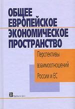 Общее европейское экономическое пространство. Перспективы взаимоотношений России и ЕС