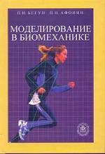 Моделирование в биомеханике