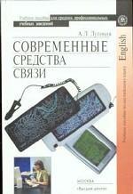 Современные средства связи. Учебное пособие по английскому языку