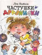 Частушки-дразнилки. 7-12 лет