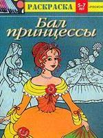 Бал принцессы