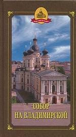 Собор на Владимирской и храмы Придворной слободы