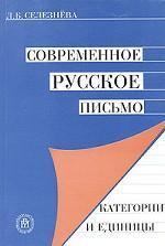 Современное русское письмо. Категории и единицы. Учебное пособие