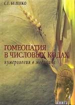 Гомеопатия в числовых кодах. Нумерология в медицине. Книга 1