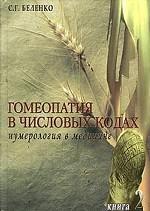 Гомеопатия в числовых кодах. Нумерология в медицине. Книга 2
