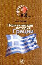Политическая история Греции ХХ века