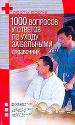 1000 вопросов и ответов по уходу за больными. Справочник