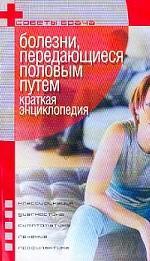 Советы врача. Болезни, передающиеся половым путем: краткая энциклопедия