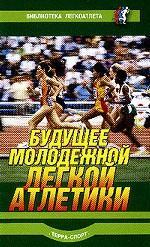 Будущее молодежной легкой атлетики. Международный семинар Международного легкоатлетического Фонда. Мадрид, Испания 22-33 сентября 2002 года