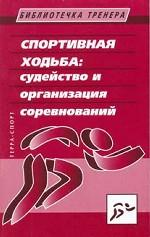 Cпортивная ходьба: Судейство и организация соревнований: Руководство для судей, официальных лиц, тренеров и спортсменов