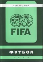 Футбол 2004. Правила игры