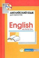 Английский язык для юристов / English: We Study Law (+ CD-ROM)